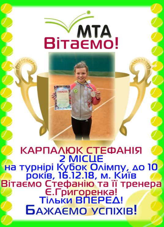 Победа Стефании Карпалюк