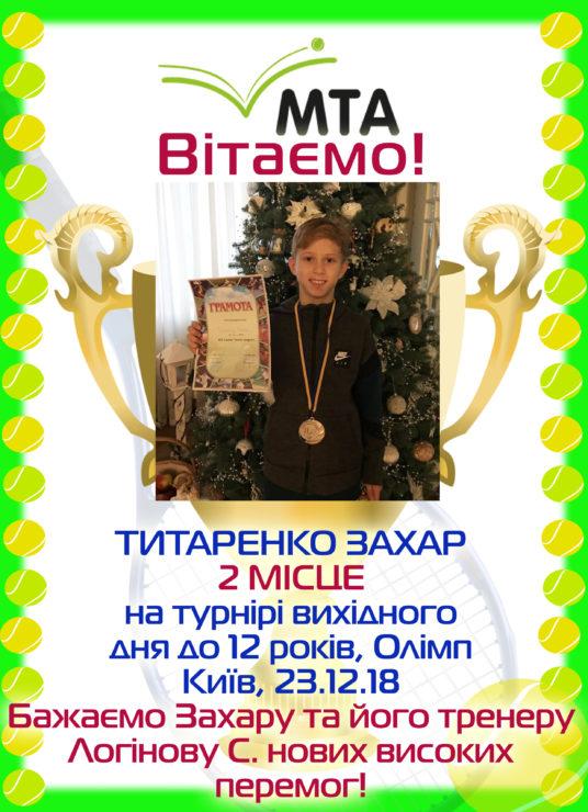 Победа Захара Титаренко