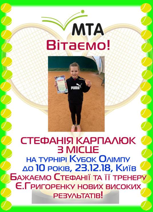 Поздравляем Стефанию Карпалюк