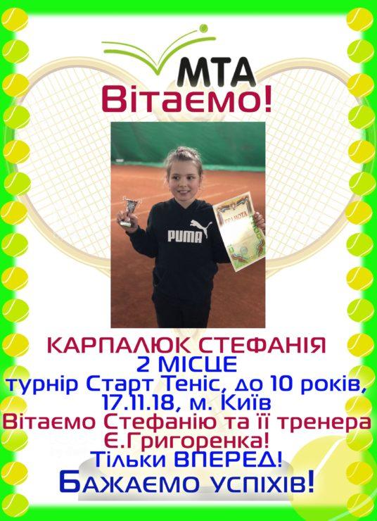 Новая победа Стефании Карпалюк