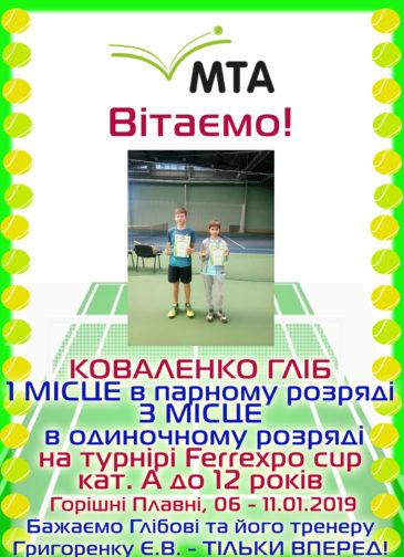 Новые успехи Глеба Коваленко