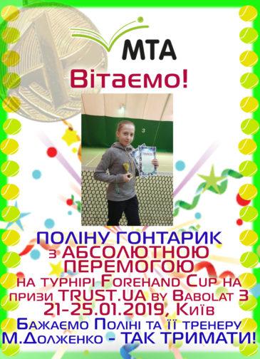 Абсолютная победа Полины Гонтарик