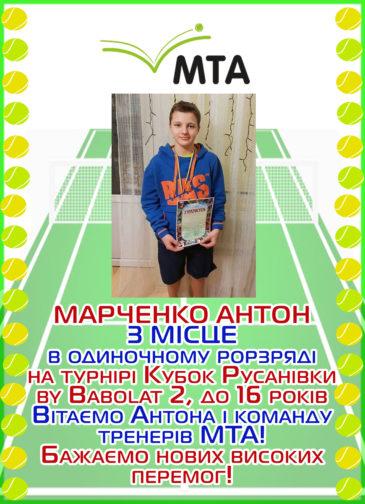 Победа Антона Марченко