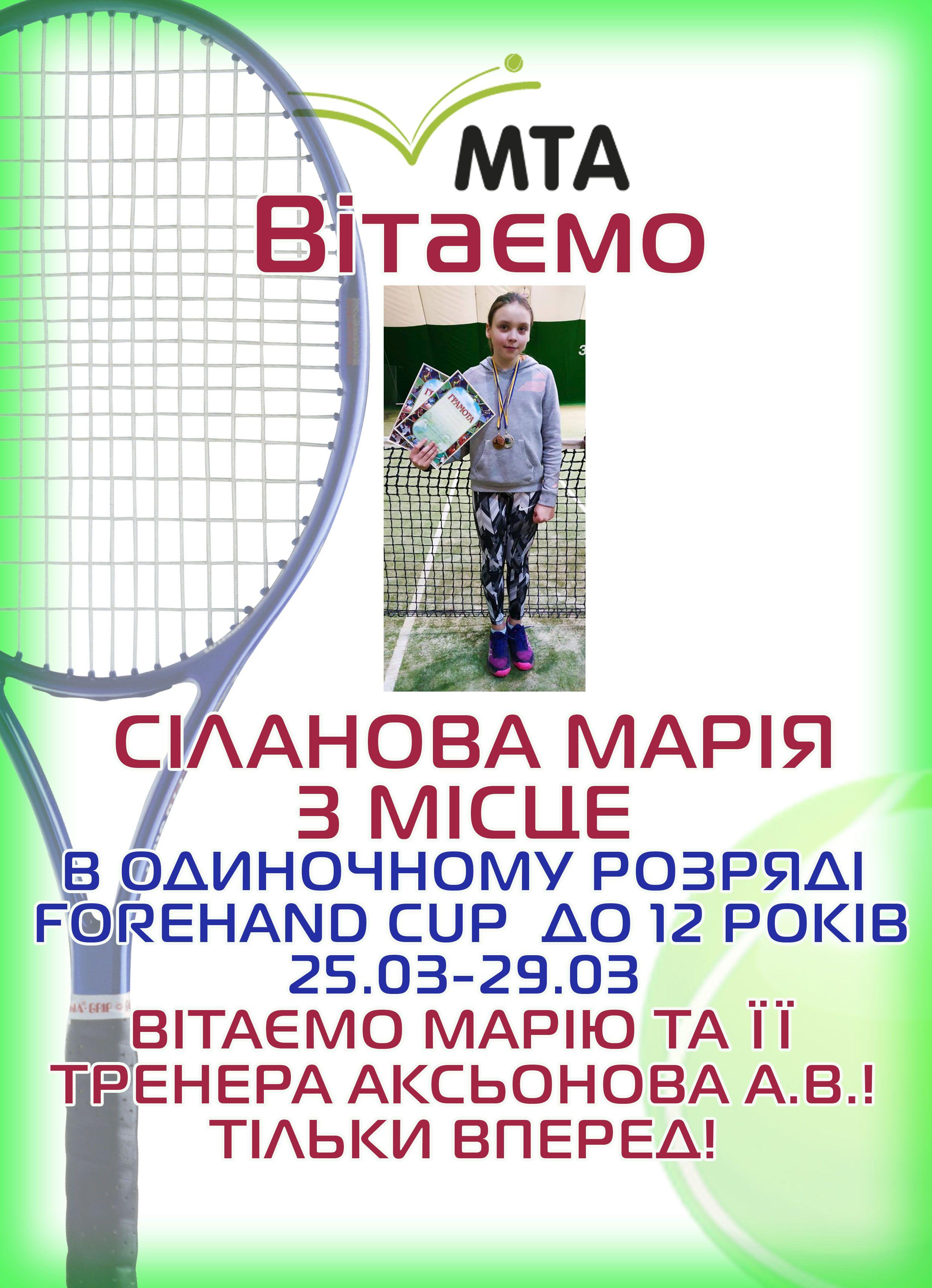 Поздравляем Марию Силанову!