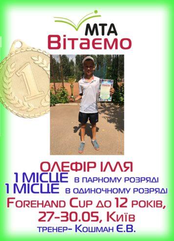 Олефир Илья — супер-чемпион МТА