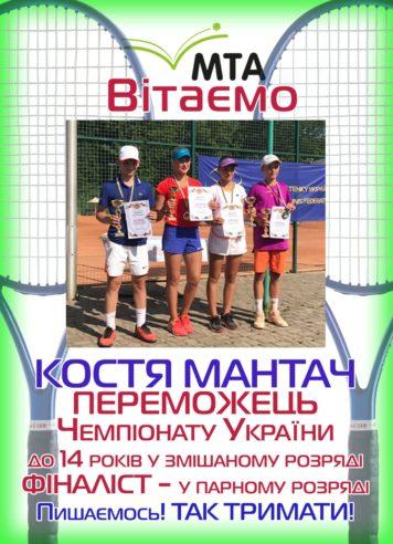 Костя Мантач — гордость МТА