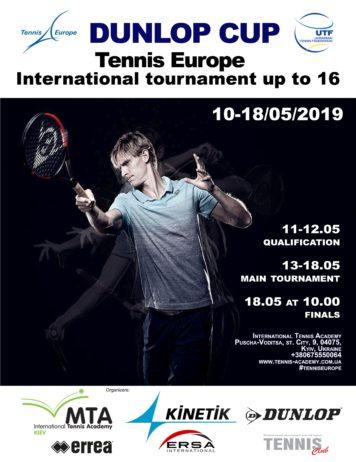 Международный турнир в МТА