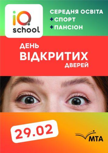 Запрошуємо в iQschool