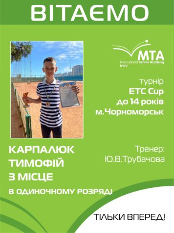 Бронзовий переможець Т.Карпалюк