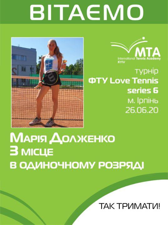 Поздравляем Марию Долженко с бронзой!