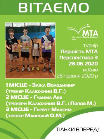 Победители турнира МТА Перспектива-3!