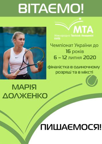Финалистка Чемпионата Украины до 16 лет